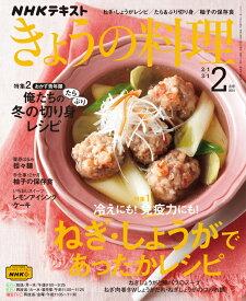 きょうの料理 2021年 2月号
