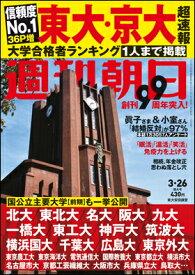 週刊朝日 2021年3月26日増大号