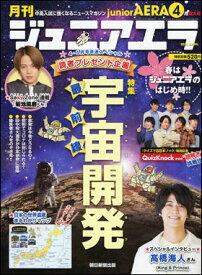 月刊 ジュニアエラ2021年4月増大号
