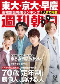 週刊朝日 2021年4月2日増大号