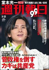 週刊朝日 2021年3月12日増大号