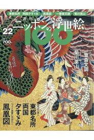 ニッポンの浮世絵100  22 広重・夕すずみ/北斎・鳳凰図