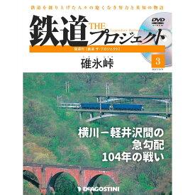 鉄道ザプロジェクト 3号 デアゴスティーニ