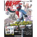 仮面ライダーDVDコレクション 40号 デアゴスティーニ