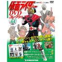 仮面ライダーDVDコレクション 44号 デアゴスティーニ