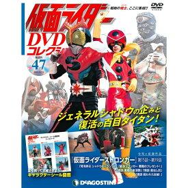 仮面ライダーDVDコレクション 47号 デアゴスティーニ