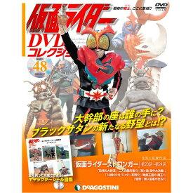 仮面ライダーDVDコレクション 48号 デアゴスティーニ