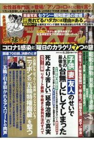 週刊ポスト 2021年  5/28号
