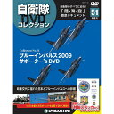自衛隊DVDコレクション 第51号