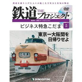鉄道ザプロジェクト 5号 デアゴスティーニ
