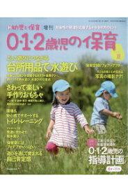 0・1・2歳児の保育 2021夏