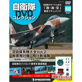 自衛隊DVDコレクション 第60号