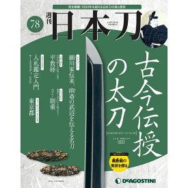 日本刀   第78号 デアゴスティーニ