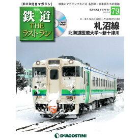 鉄道ザラストラン  79号  札沼線 北海道医療大学〜新十津川 デアゴスティーニ