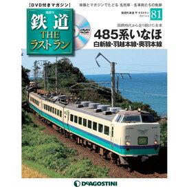 鉄道ザラストラン  81号  485系いなほ 白新線・羽越本線・奥羽本線 デアゴスティーニ