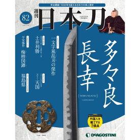 日本刀   第82号 デアゴスティーニ