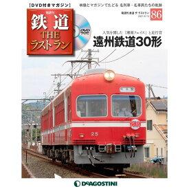鉄道ザラストラン  第86号 遠州電鉄30形 デアゴスティーニ