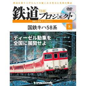 鉄道ザプロジェクト 8号 デアゴスティーニ