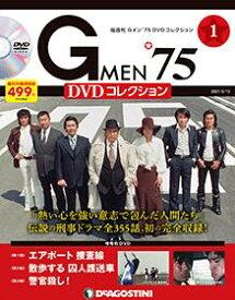 Gメン75 DVDコレクション  7号〜12号 デアゴスティーニ