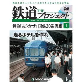 鉄道ザプロジェクト 4号 デアゴスティーニ