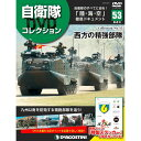 自衛隊DVDコレクション 第53号