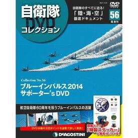 自衛隊DVDコレクション 第56号