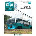 鉄道ザラストラン  77号  251系スーパービュー踊り子 デアゴスティーニ
