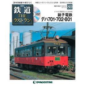 鉄道ザラストラン  80号  銚子電鉄 デハ701・702・801 デアゴスティーニ