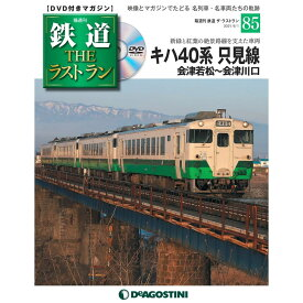 鉄道ザラストラン  第85号 キハ40系 只見線 会津若松〜会津川口 デアゴスティーニ