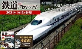 鉄道ザプロジェクト 3号〜6号 デアゴスティーニ