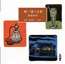 朗読CD鮒・嘘つき卵向田邦子作黒柳徹子朗読
