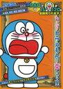 ドラえもんTVシリーズ『名作コレクション』 DVD/S 2  ああ、好き、好き、好き!編