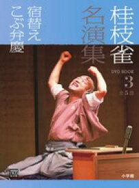 DVDブック 桂枝雀名演集 3 宿替え  こぶ弁慶
