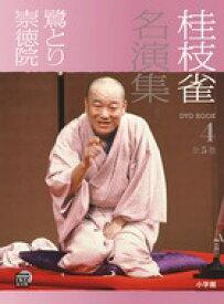 DVDブック 桂枝雀名演集 4 鷺とり 崇徳院
