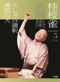 DVDブック 桂枝雀名演集 5くしゃみ講釈 鴻池の犬