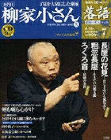 落語 昭和の名人決定版  7 柳家小さん2