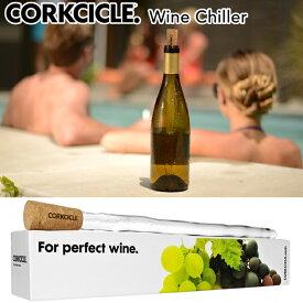 「CORKCICLE(コークシクル)」どこでもパーフェクトな状態でワインが飲める「CORKCIKLE. Wine Chiller」Corkcicle-Classic贈り物・お花見・キャンプ・ギフト【smtb-td】【出産祝い内祝い】【RCP】【楽ギフ_包装】【楽ギフ_のし】【楽ギフ_メッセ入力】父の日母の日