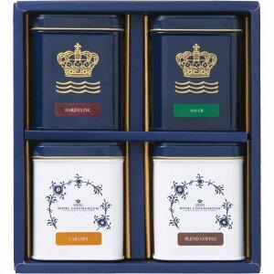 送料無料贈り物におすすめ プレゼントに最適です。ロイヤル コペンハーゲン 紅茶・コーヒーセット TC50 紅茶ギフト セット【ご挨拶ギフト】【smtb-td】【出産祝い内祝い】【RCP】