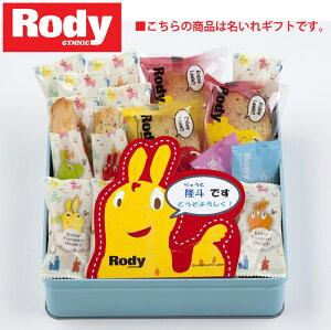 贈り物におすすめ Rody ロディ 大人気のスイーツに【名いれタイプ:ブルー缶】おかき&スィーツアソートセット 商品が新登場! おかき個包装 せんべい クッキー ラスク 食べるのが