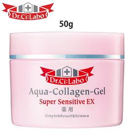 ドクターシーラボ 敏感肌用オールインワンゲル薬用アクアコラーゲンゲル スーパーセンシティブEX50g 敏感肌用保湿ゲル敏感肌のための低刺激処方、デリケートな肌をやさしく包み込み、乾燥や刺激から守ります。【smtb-td】[クリーム]【RCP】【HLS_DU】
