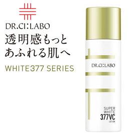 ドクターシーラボ スーパーホワイト377VCローション150ml 化粧水 美容成分をより角層のすみずみまで届け、透明感のあるなめらかな肌に導きます。【smtb-td】【出産祝い内祝い】【RCP】【HLS_DU】