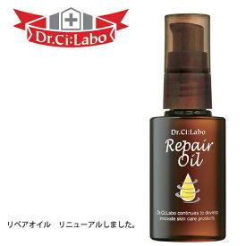 ドクターシーラボ リペアオイル50ml(プッシュ型タイプ)肌荒れ乾燥、気になる肌トラブルに。お肌にさらっとなじむ美容オイル。【smtb-td】【出産祝い内祝い】【RCP】【HLS_DU】