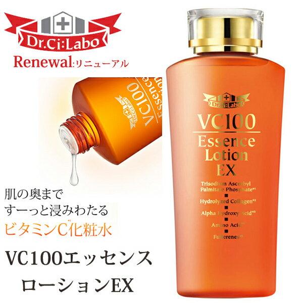 送料無料ドクターシーラボ VC100エッセンスローションEX 150ml人気のビタミンC(*1)化粧水がリニューアル。肌を整えることで、ハリと弾力を与えながら肌トラブルに向き合う化粧水がさらにパワーアップしました。 【smtb-td】【出産祝い内祝い】【RCP】【HLS_DU】