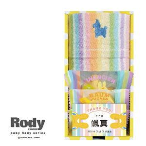 新作登場・贈り物におすすめ Rodyロディスイーツ&タオル詰合せBOX名入れ RTY-10ロディ型フィナンシェ・バウムクーヘン&ウォッシュタオルセット内祝・誕生日・御祝・ギフト・結婚祝【smtb-