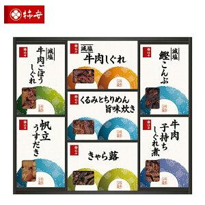 贈り物におすすめ日本料理柿安 料亭しぐれ煮詰合せ G50内祝・誕生日・御祝・結婚祝【smtb-td】【楽ギフ_包装】【楽ギフ_のし宛書】【楽ギフ_メッセ入力】