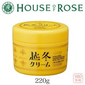 HOUSE OF ROSE(ハウス オブ ローゼ)ビーハニー越冬クリーム 220g【smtb-td】【出産祝い内祝い】【RCP】【HLS_DU】42691 ハンドクリーム