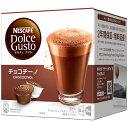 ネスカフェドルチェグストチョコチーノ カプセル チョコレート