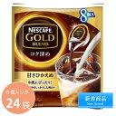 ゴールド ブレンド ポーション コーヒー