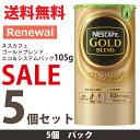 【送料無料】SALE特別限定価格 ネスカフェ ゴールドブレンド エコ&システムパック105g×5個セット バリスタ 詰め…