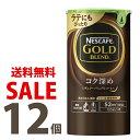 【送料無料】SALE特別限定価格 ネスカフェ ゴールドブレンド コク深め レギュラーソリュブルコーヒーエコ&システム…